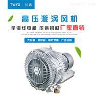 熔噴布噴吹成型旋渦式氣泵-旋渦高壓風機