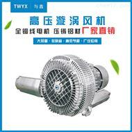 上料旋渦氣泵/旋渦高壓氣泵