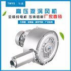 上料旋涡气泵/旋涡高压气泵
