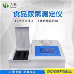 FK-NSY尿素测定仪