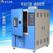 SMA-225PF225L调温制湿试验箱制造厂家现货出售