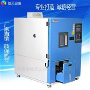 225L高低温湿度试验低温箱2019年厂家直销