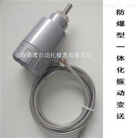 BSZ808A一体化振动变送器 机壳测振探头