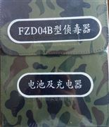 FZD04B侦毒器专用电池