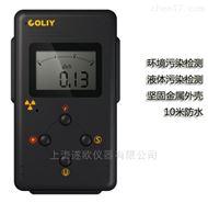 柯雷RM600金属外壳核辐射仪
