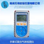 手掌式复合气体检测仪