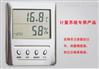 郑州现货高精度数显可送检的温湿度计厂家