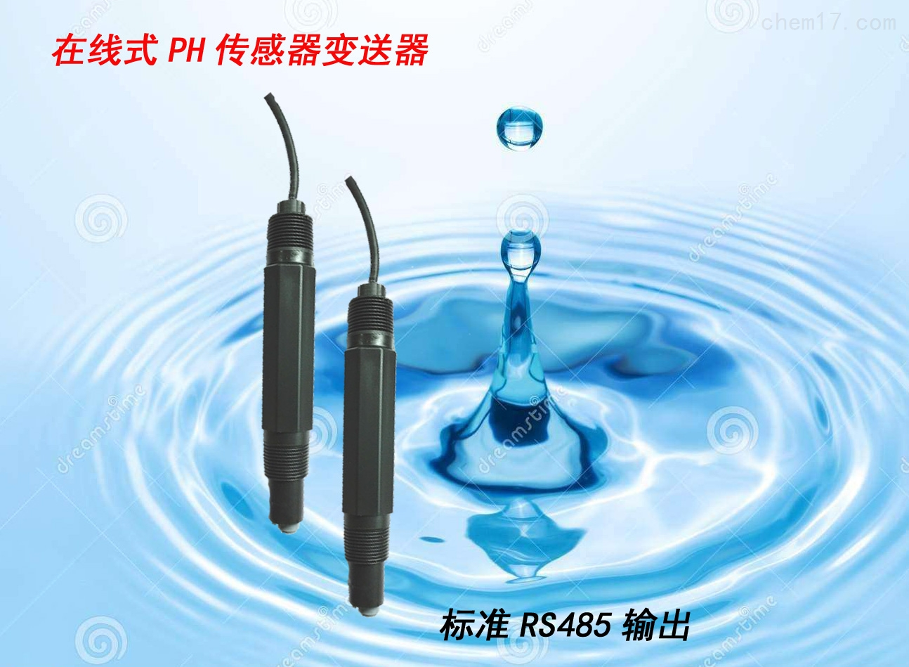 海水--CRK-Salt-485在线水质盐度传感器