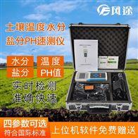 FT-WSY土壤温湿度盐分速测仪
