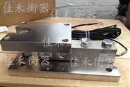 15吨化工反应釜料罐称重传感器模块