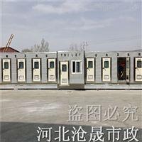 cs-1360河间景区移动厕所