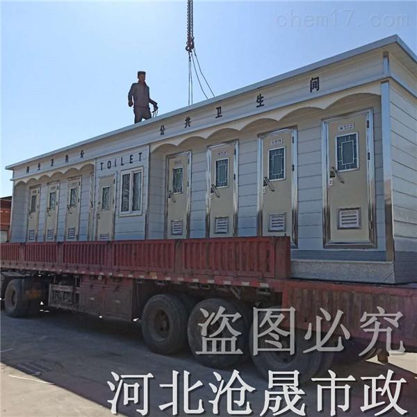 唐山移动厕所——环保厕所——河北卫生间