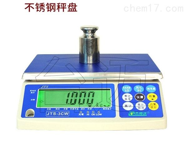 30kg带检重功能电子计重秤