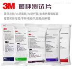 3M微生物测试片