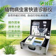 FT-ZWB植物病虫害检测仪