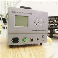 自产LB-2400(C)型恒温恒流自动大气采样器