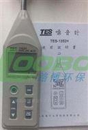 TES1352H 噪音计 声级计无