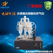HT-6D(S)型水質硫化物酸化吹氣儀 氮吹儀