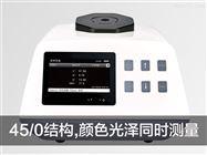 彩谱45/0台式分光测色仪CS-800C/800CG