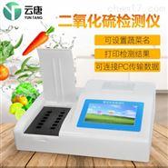 食品二氧化硫檢測儀