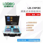三/四合一便攜式多參數水質檢測儀