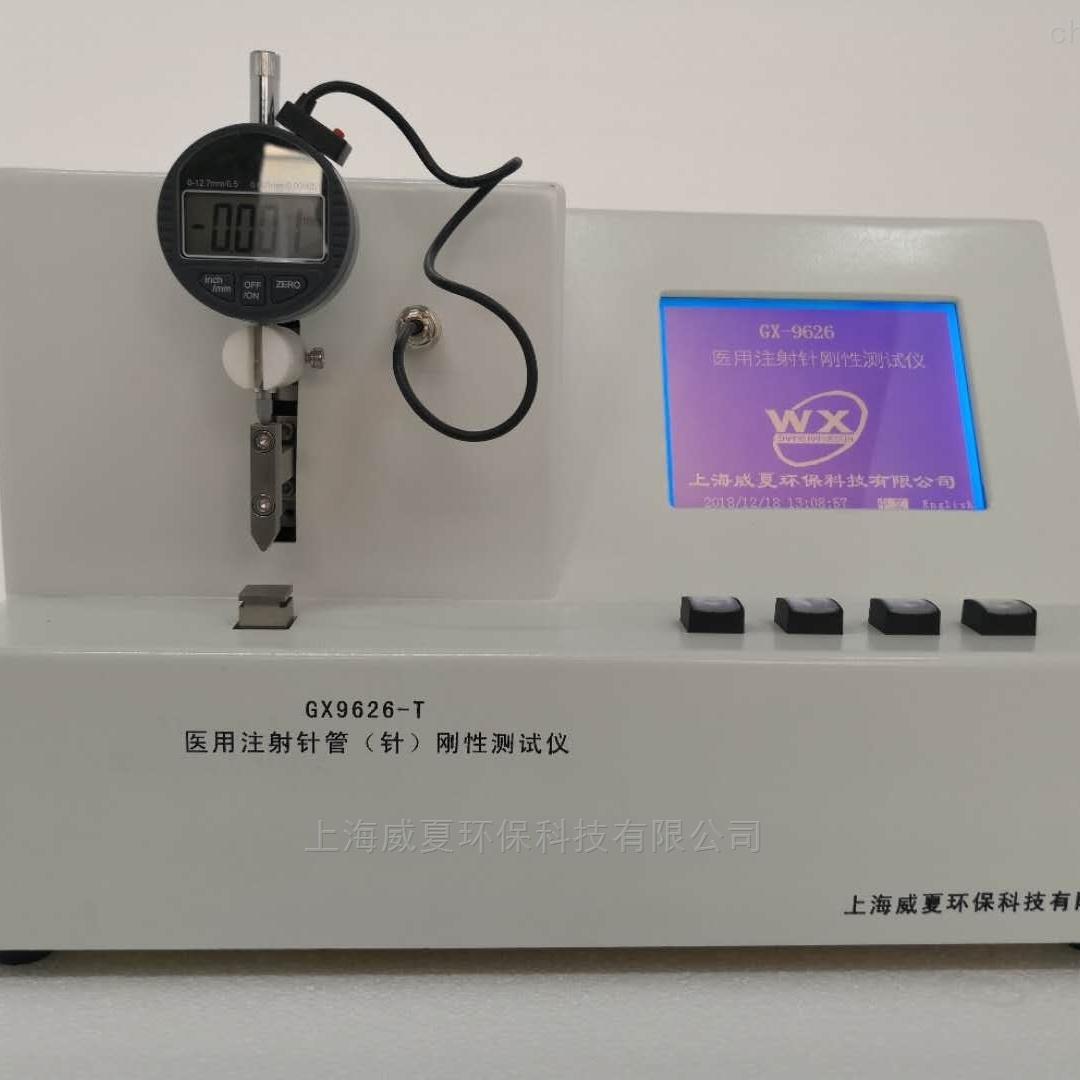 威夏医用注射针管(针)刚性测试仪