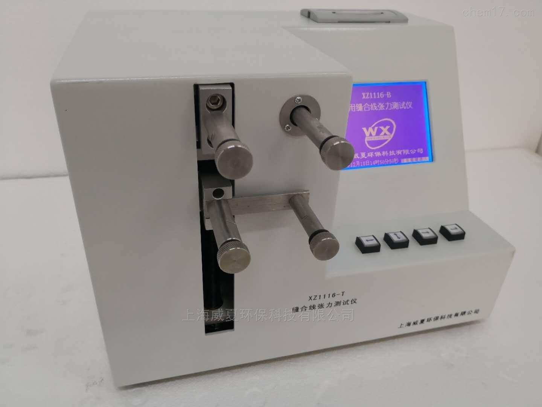 优质缝合线张力测试仪