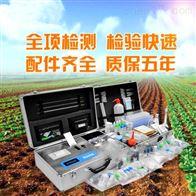 全项目土壤肥料养分速测仪ZQ-TYC