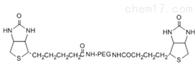 生物素PEG生物素Biotin-PEG-Biotin修饰性蛋白质