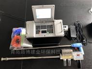 LB-3040A型紫外差分烟气分析仪高湿低硫