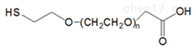 修饰小分子HS-PEG-COOH/巯基PEG羧基