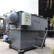 工业废水处理系列--平流式溶气气浮机