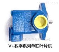 V系列葉片泵性能美國伊頓威格士VICKERS葉片泵