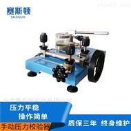台式手动水压泵