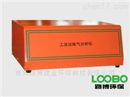 LB-QC5Q 工况法尾气分析仪路博