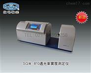 SGW-810透光率雾度测定仪