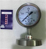 YMNF-150隔膜耐震压力表YMNF-150上海自动化仪表四厂