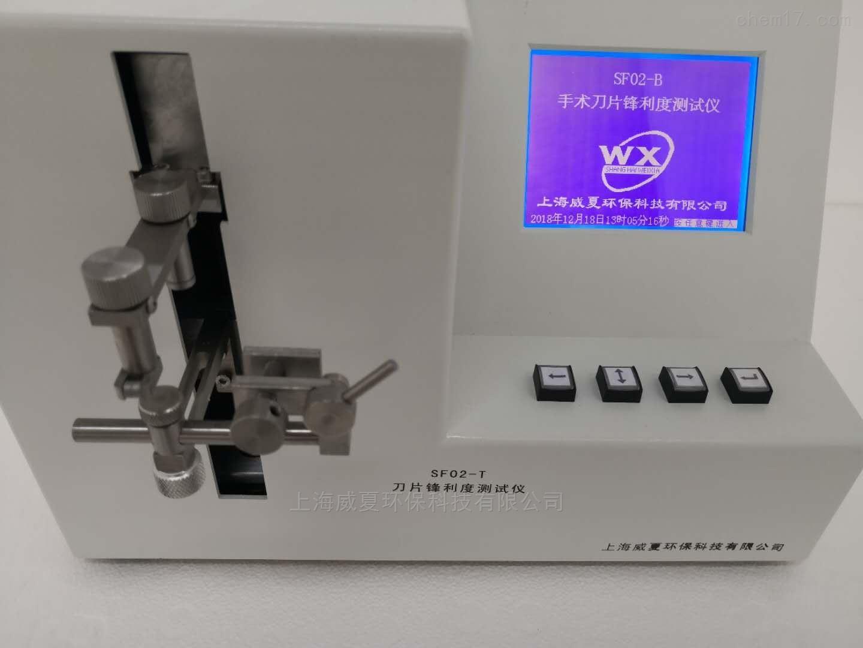 手术刀片锋利度检测仪