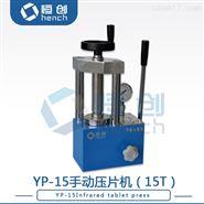 专业生产红外压片机