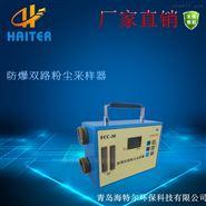 海特爾FCC-30雙氣路防爆粉塵采樣器