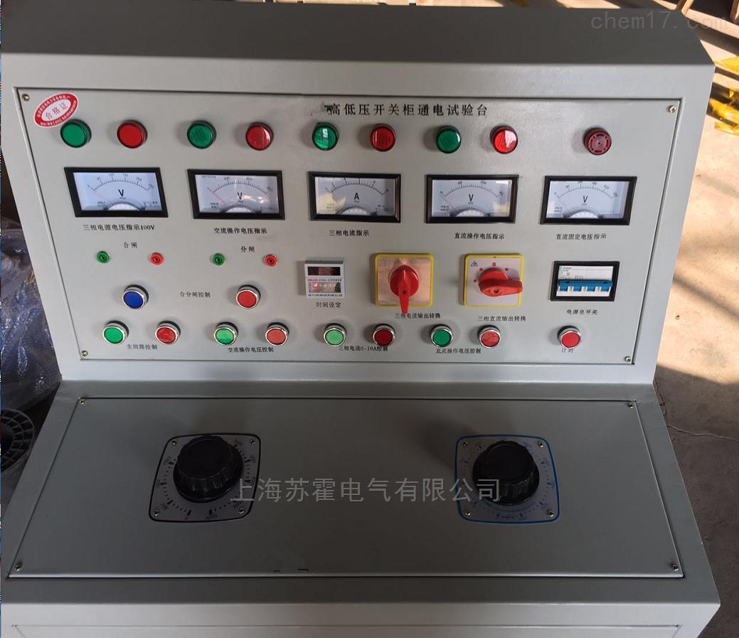 高低压开关柜通电试验台通电测试车