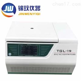 TGL-19TGL-19台式高速多功能冷冻离心机
