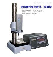 SJ217高精度数显高度计/高度规0.01μm
