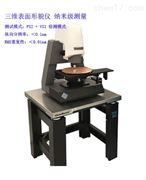 三维表面测量仪/形貌仪台阶仪(纳米级)
