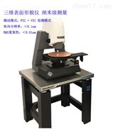 NanoFocus2000三維表麵測量儀輪廓儀台階儀(納米級)