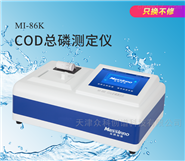 COD总磷测定仪