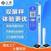 SH-201澳门新葡新京官方网站金沙澳门官网下载app身高体重秤