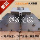 万能机压力机抗折装置现货供应