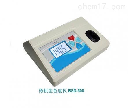 BSD-500微机型铂-钴色度仪