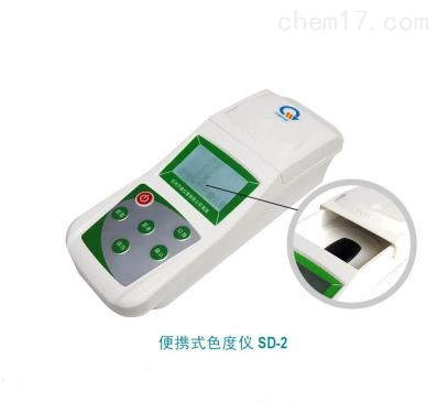 SD-2便携式色度仪